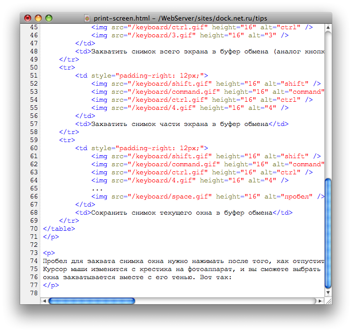 Пример сохранения снимка отдельного окна в Mac OS X (вместо Print Screen и обрезки в Фотошопе)